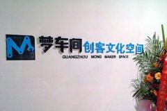 广州梦车间创客文化空间