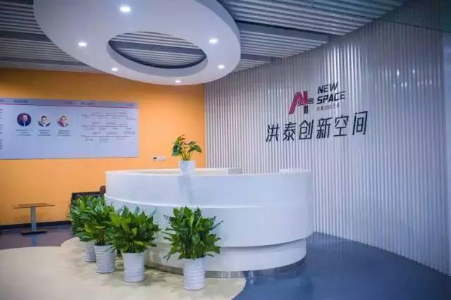洪泰创新空间是中国第一家创业服务生态平台