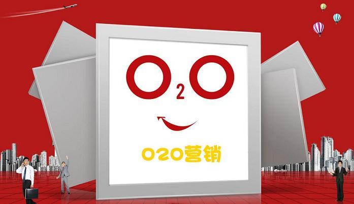 o2o营销模式有哪些