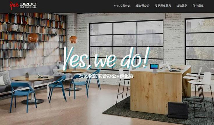 Wedo联合创业社是由深圳市微度联创社科技有限公司创办的