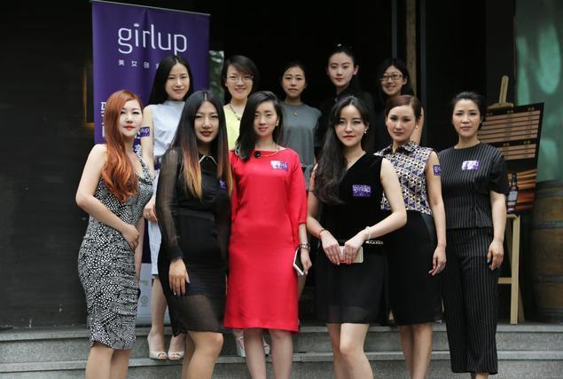 北京Girlup美女创业工场