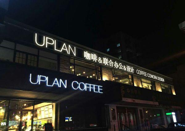 Uplan联合办公空间介绍