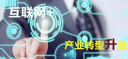 互联网时代产业转型升级的重要性