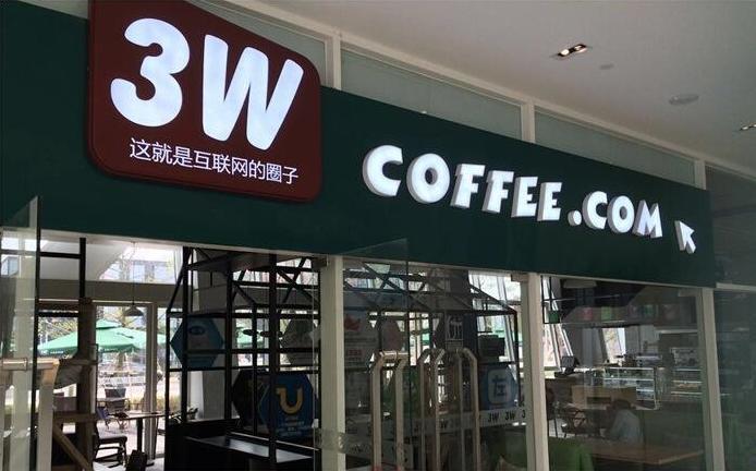 3w咖啡馆门店图