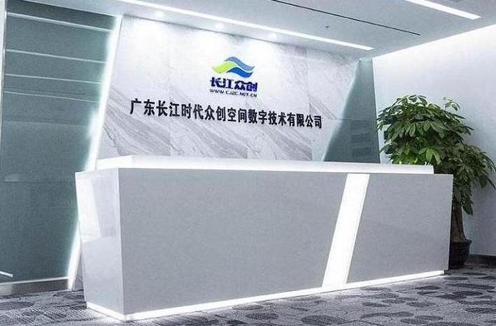 上海长江时代众创空间数字技术有限公司介绍