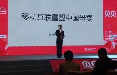 张良伦:从米折网到贝贝网的创业故事