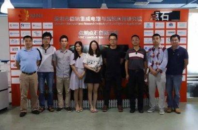 深圳微纳点石创新空间——泛硬件孵化器