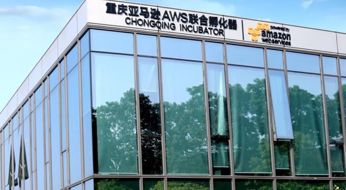 重庆亚马逊AWS创梦空间