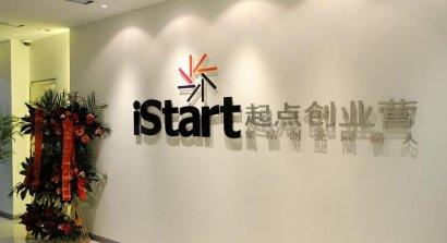 上海起点创业营孵化器