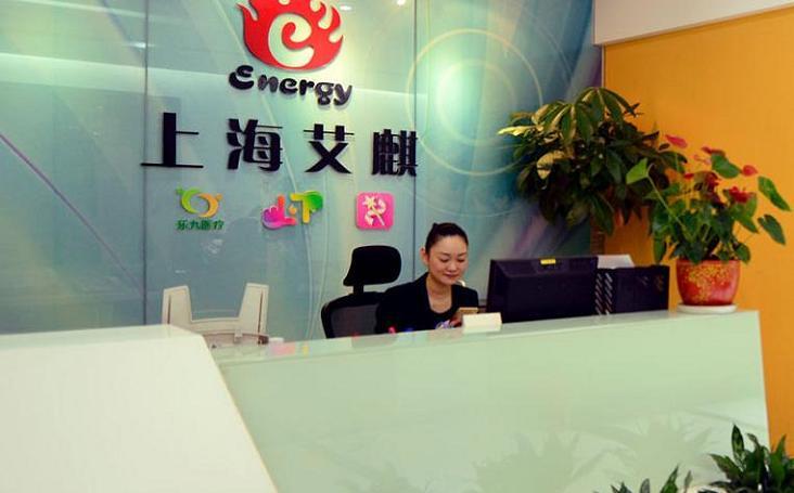 麒程空间由上海艾麒企业管理有限公司创办