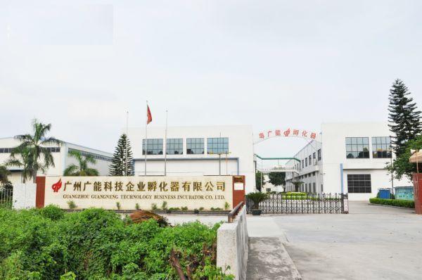广州广能科技企业孵化器介绍