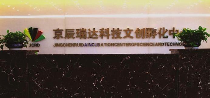睿思众创空间由北京京辰瑞达科技文创孵化中心创办