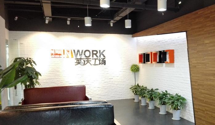 INWORK英沃工场隶属于上海莹沃众创空间经营管理有限公司