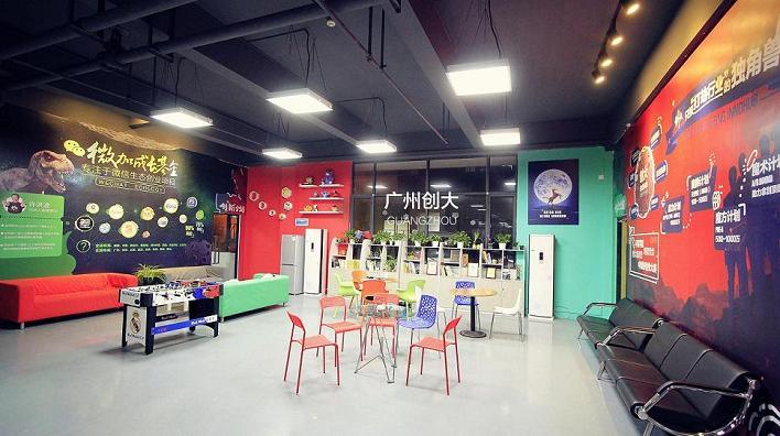广州创大孵化器