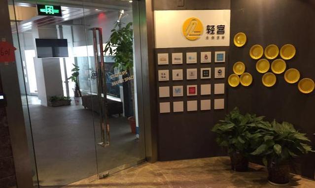 轻客众创空间由轻客(上海)众创空间管理有限公司创办