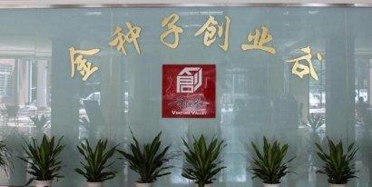 金种子创业谷众创空间(连锁)-北京创业大厦
