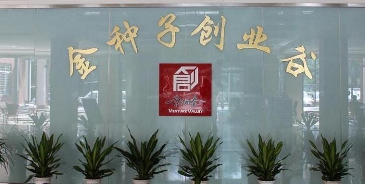 北京金种子创业谷科技孵化器中心