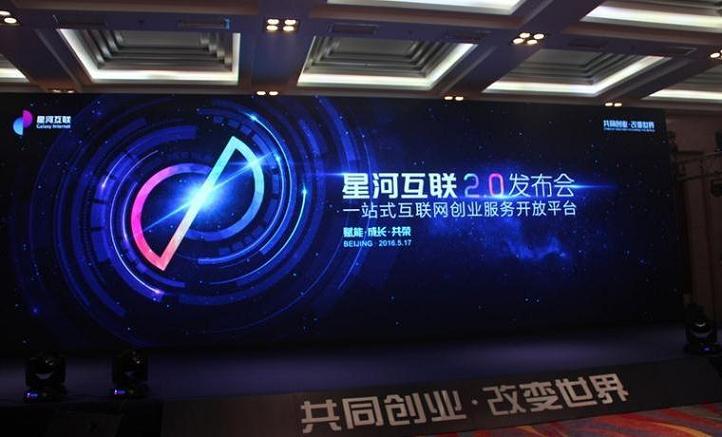 北京星河互联集团有限公司