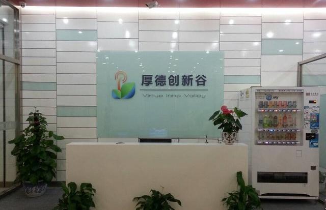 北京厚德科创科技孵化器有限公司
