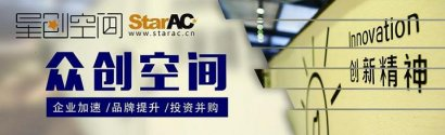 北京星创空间StarAC