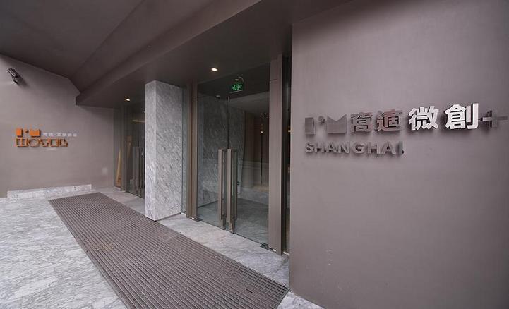 上海窝适酒店管理有限公司