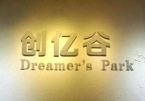 <b>北京创亿谷孵化器</b>
