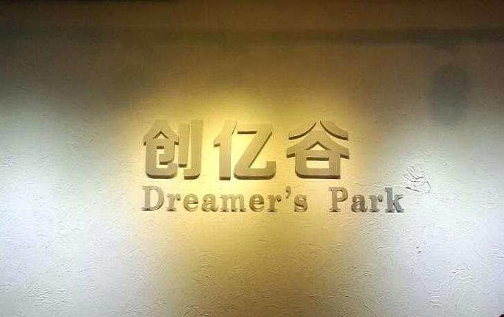 创亿谷(北京)科技孵化器有限公司