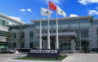 北京中关村软件园孵化器