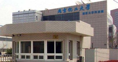 <b>北京化工大学国家大学科技园</b>