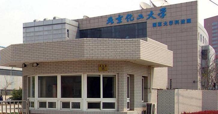 北京化工大学国家大学科技园