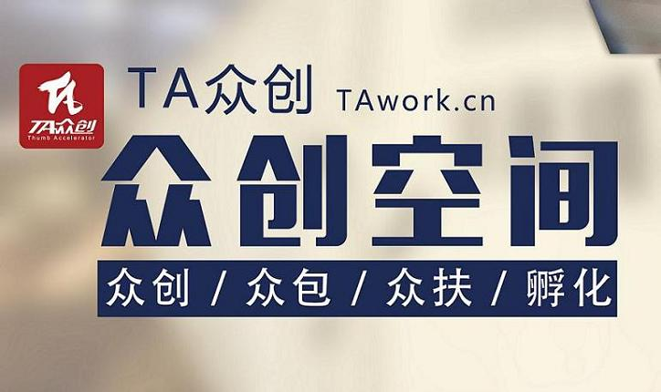 TA众创由北京顺宝蓝庭投资有限公司创办