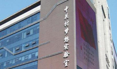北京中关村梦想实验室-中创快孵