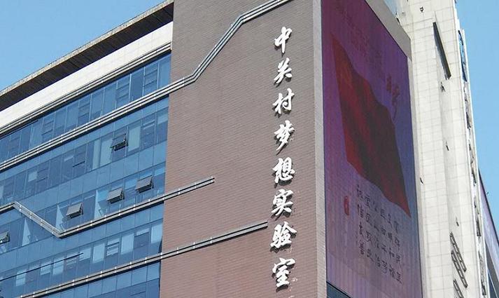 北京中关村梦想实验室由中创快孵创办