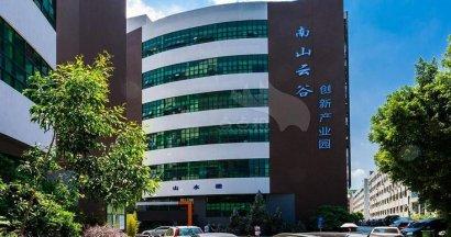 南山云谷创新产业园