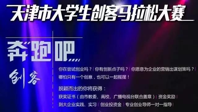 天津市大学生创客马拉松大赛海报
