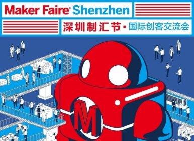 2017深圳Maker Faire制汇节在深职院举办