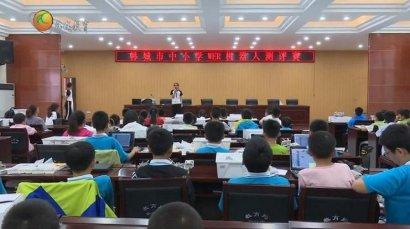 韩城市着力推进中小学机器人创客教育