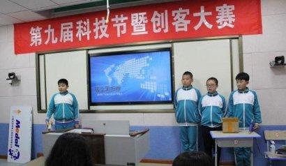 蓬莱市易三实验小学举行首届创客大赛
