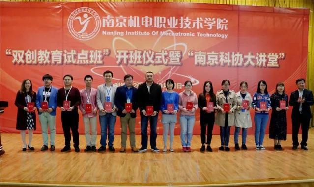 南京机电院举办双创教育试点班开班仪式