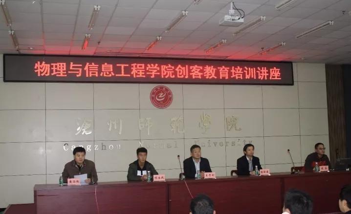 沧州师范学院举办创客教育讲座