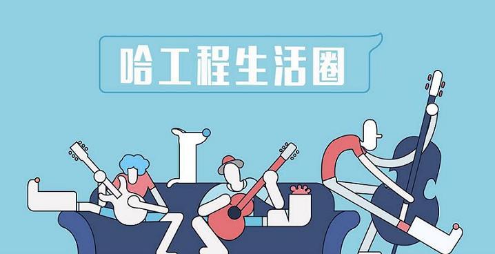 """关于举办哈尔滨工程大学 第二届""""创客大赛""""的通知"""