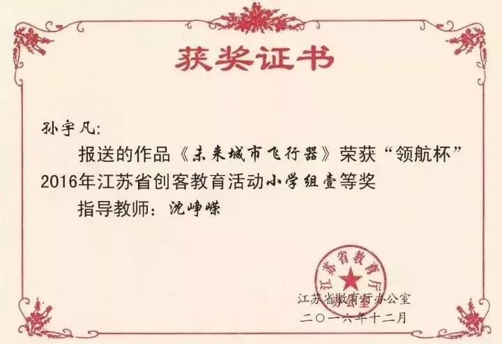 社团作品《未来城市飞行器》获江苏省创客教育比赛一等奖。