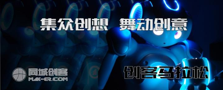 南京市第二届中小学创客大赛