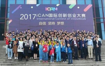 2017江西首届创客嘉年华暨第十一届iCAN国际创新创
