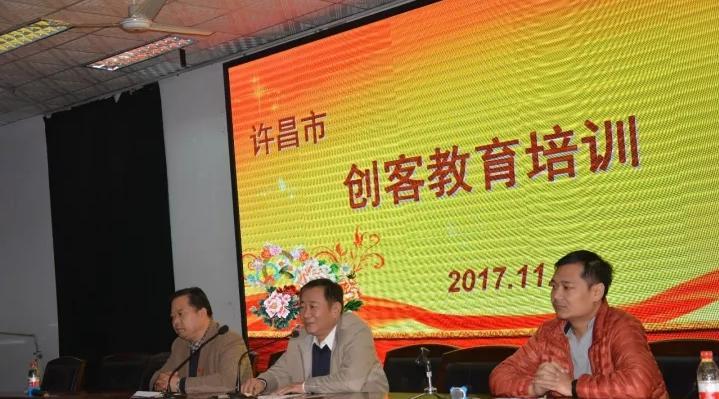 许昌市电教馆举办创客教育培训