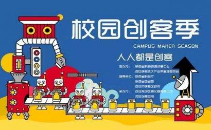 陕西省第二届校园创客季强势来袭