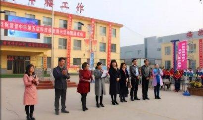 晋中市首届创客节暨第五届科技模型展示活动举