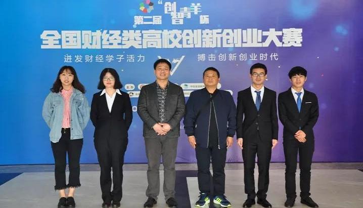 河南财大创客在创智青羊杯财经类高校创新创业大赛中喜获佳绩