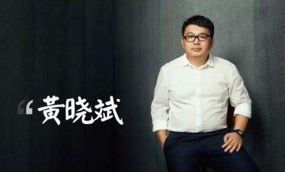 易家工社创始人黄晓斌的创业故事