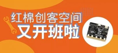 2017年广州市中小学创客教育种子教师培训通知